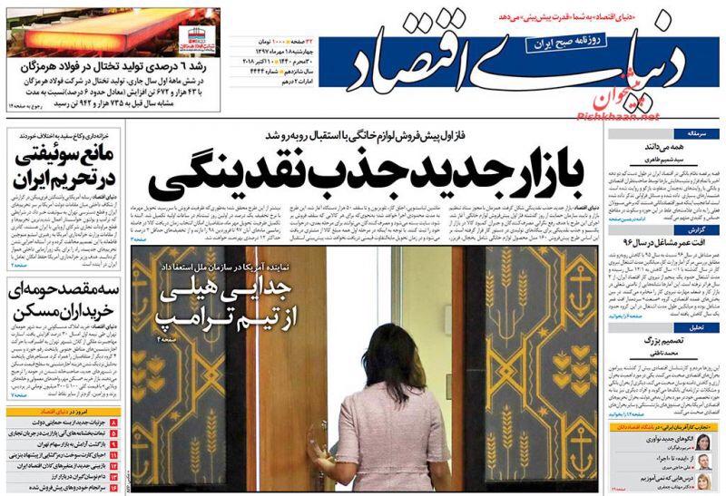 مانشيت طهران: عودة الحصص التموينية وتساؤلات حول استقالة سفيرة أميركا لدى الأمم المتحدة 5