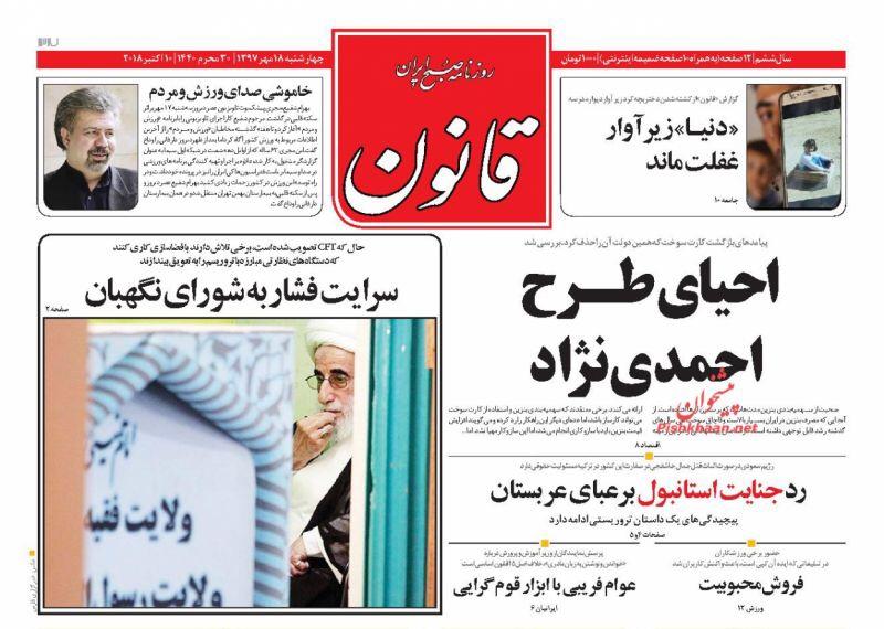 مانشيت طهران: عودة الحصص التموينية وتساؤلات حول استقالة سفيرة أميركا لدى الأمم المتحدة 6