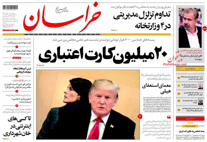 مانشيت طهران: عودة الحصص التموينية وتساؤلات حول استقالة سفيرة أميركا لدى الأمم المتحدة 7
