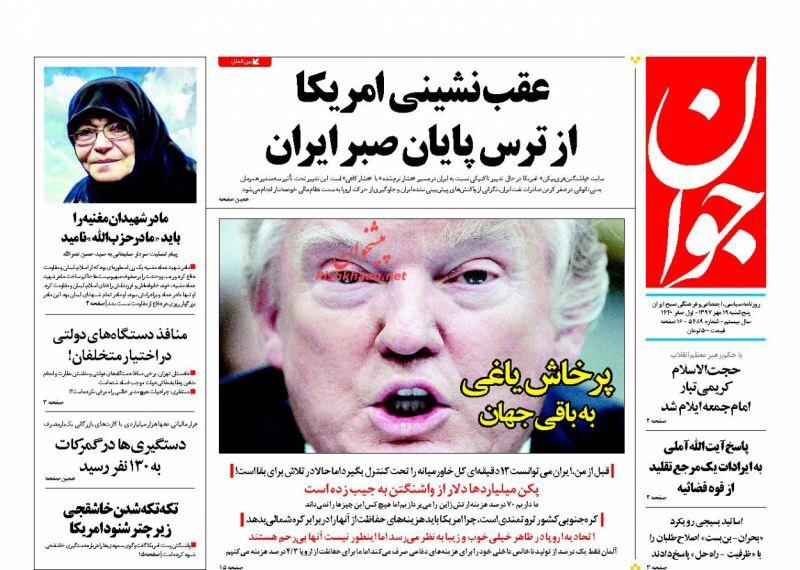 مانشيت طهران: هل تأخرت العقوبات؟ ورشاوى خيالية للهروب من القانون 1