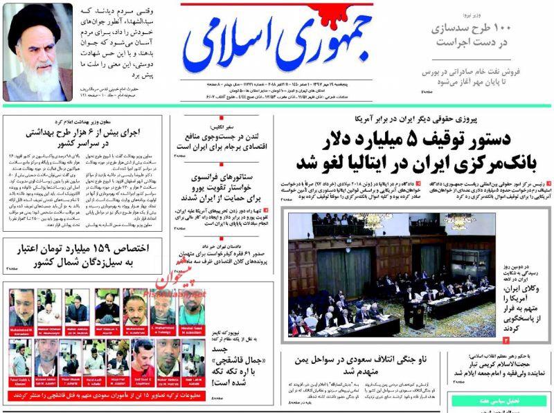 مانشيت طهران: هل تأخرت العقوبات؟ ورشاوى خيالية للهروب من القانون 2