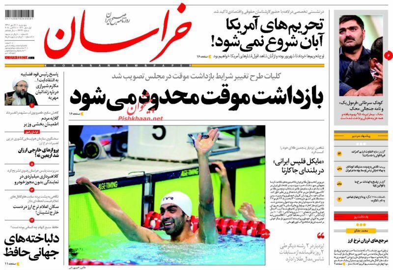 مانشيت طهران: هل تأخرت العقوبات؟ ورشاوى خيالية للهروب من القانون 3