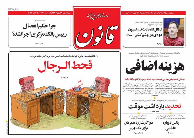 مانشيت طهران: هل تأخرت العقوبات؟ ورشاوى خيالية للهروب من القانون 4
