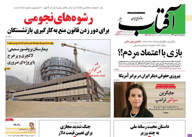 مانشيت طهران: هل تأخرت العقوبات؟ ورشاوى خيالية للهروب من القانون 5