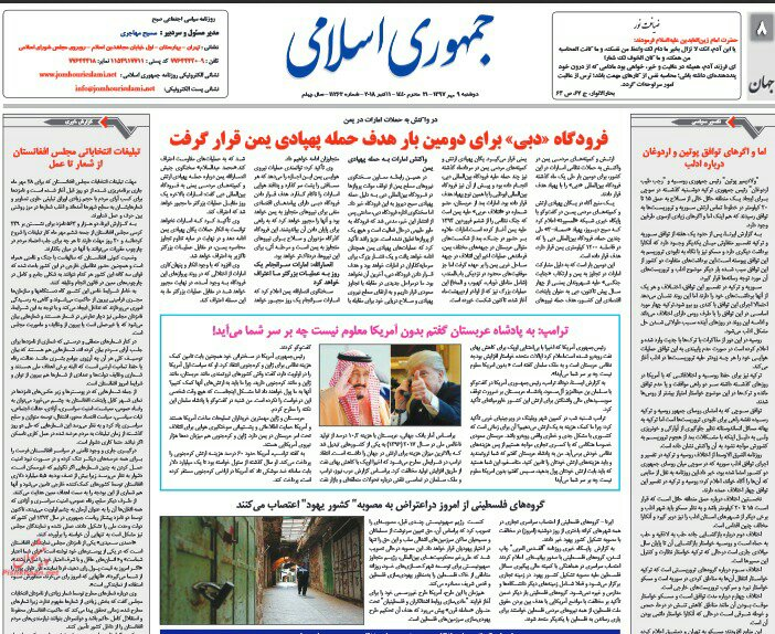 """بين الصفحات الإيرانية: أميركا تساهم في إدخال الاقتصاد العالمي في غيبوبة وترامب يسأل السعودية """"ماذا سيحدث لكم من دون أميركا؟"""" 4"""