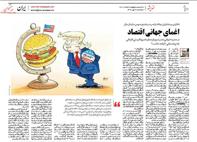 """بين الصفحات الإيرانية: أميركا تساهم في إدخال الاقتصاد العالمي في غيبوبة وترامب يسأل السعودية """"ماذا سيحدث لكم من دون أميركا؟"""" 1"""