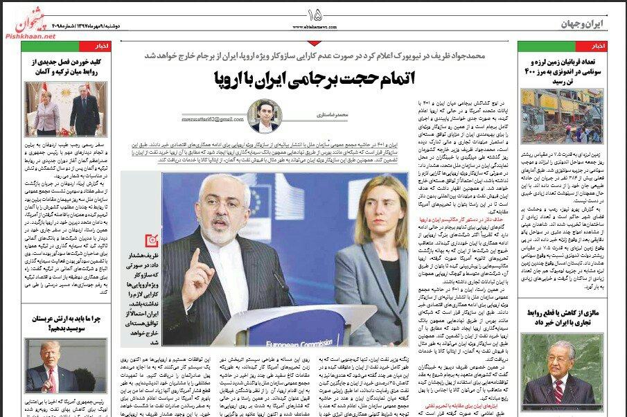 """بين الصفحات الإيرانية: أميركا تساهم في إدخال الاقتصاد العالمي في غيبوبة وترامب يسأل السعودية """"ماذا سيحدث لكم من دون أميركا؟"""" 2"""