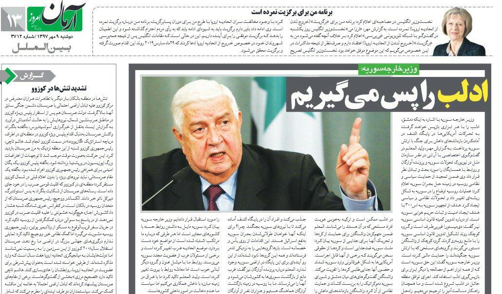 """بين الصفحات الإيرانية: أميركا تساهم في إدخال الاقتصاد العالمي في غيبوبة وترامب يسأل السعودية """"ماذا سيحدث لكم من دون أميركا؟"""" 3"""