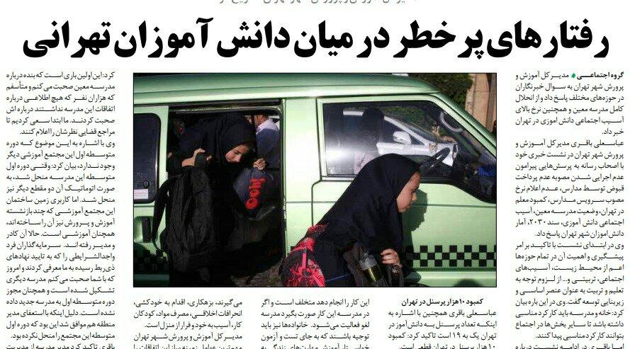 بين الصفحات الإيرانية: الشيخوخة تهدد إيران والدولار يؤثر على سوق تسوّل الأجانب في طهران 4