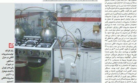 بين الصفحات الإيرانية: الشيخوخة تهدد إيران والدولار يؤثر على سوق تسوّل الأجانب في طهران 3