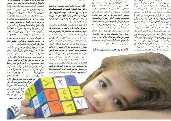 بين الصفحات الإيرانية: الشيخوخة تهدد إيران والدولار يؤثر على سوق تسوّل الأجانب في طهران 2