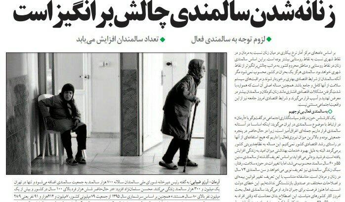 بين الصفحات الإيرانية: الشيخوخة تهدد إيران والدولار يؤثر على سوق تسوّل الأجانب في طهران 1