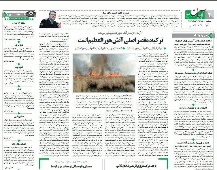بين الصفحات الإيرانية: تركيا تقف متفرجة على حريق الهور العظيم وإيران تحلل المصافحة البحرينية السورية المفاجئة 1