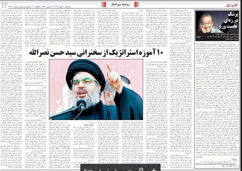 بين الصفحات الإيرانية: تركيا تقف متفرجة على حريق الهور العظيم وإيران تحلل المصافحة البحرينية السورية المفاجئة 3