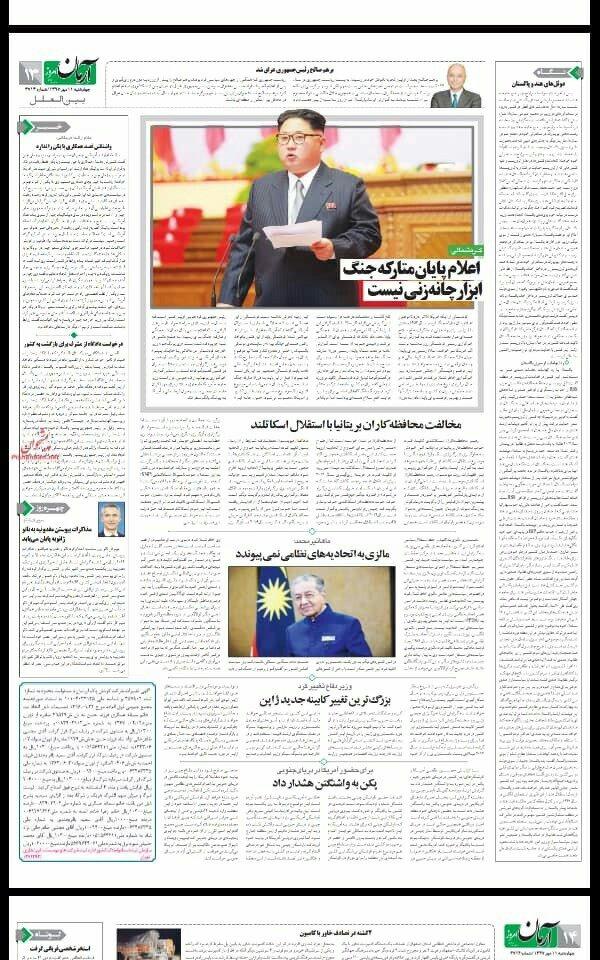 بين الصفحات الإيرانية: كوريا الشمالية تنتقد تأخر أميركا في إعلان انتهاء الحرب والسعودية تعترف بقتلها للأبرياء في اليمن 1