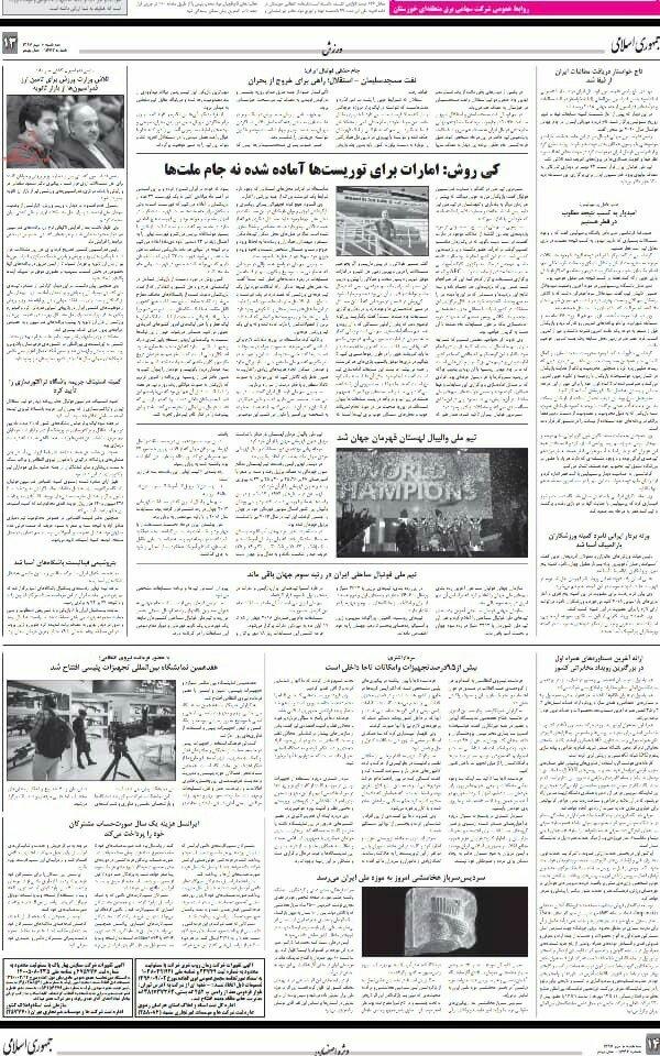 بين الصفحات الإيرانية: كوريا الشمالية تنتقد تأخر أميركا في إعلان انتهاء الحرب والسعودية تعترف بقتلها للأبرياء في اليمن 2