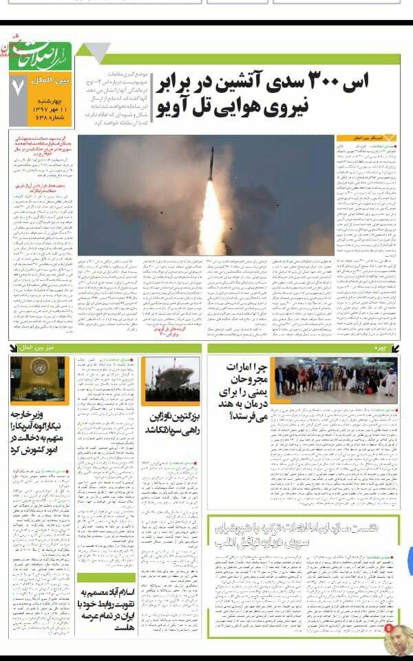 بين الصفحات الإيرانية: كوريا الشمالية تنتقد تأخر أميركا في إعلان انتهاء الحرب والسعودية تعترف بقتلها للأبرياء في اليمن 4