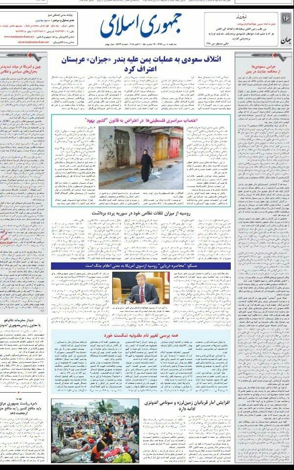 بين الصفحات الإيرانية: كوريا الشمالية تنتقد تأخر أميركا في إعلان انتهاء الحرب والسعودية تعترف بقتلها للأبرياء في اليمن 3