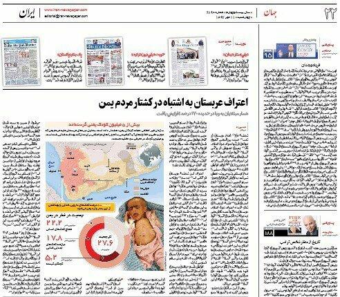 بين الصفحات الإيرانية: كوريا الشمالية تنتقد تأخر أميركا في إعلان انتهاء الحرب والسعودية تعترف بقتلها للأبرياء في اليمن 5