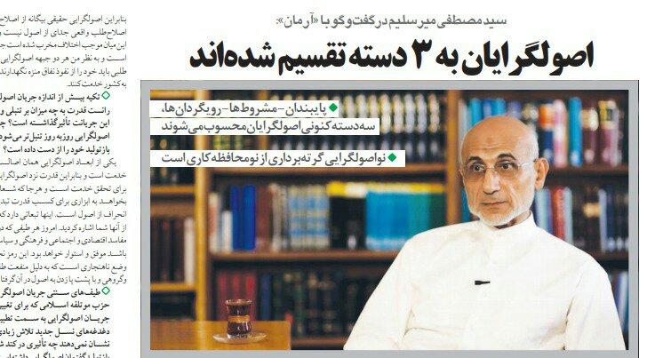 بين الصفحات الإيرانية: سماسرة العملات يقامرون وجهانغيري يعتذر 3