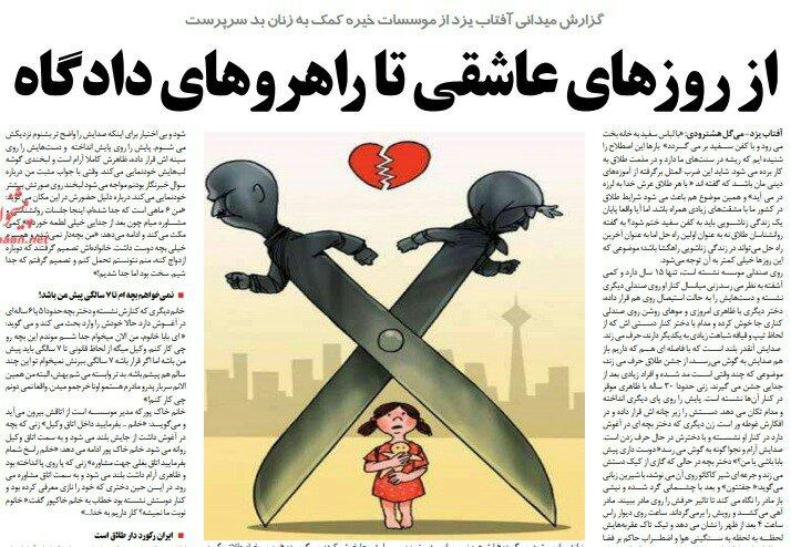بين الصفحات الإيرانية: سماسرة العملات يقامرون وجهانغيري يعتذر 4