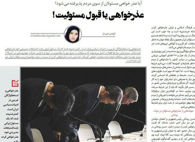 بين الصفحات الإيرانية: سماسرة العملات يقامرون وجهانغيري يعتذر 1