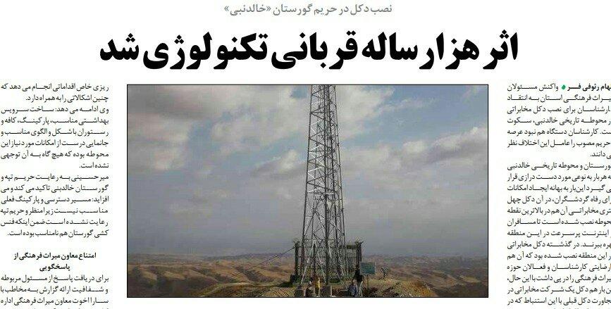 بين الصفحات الإيرانية: سماسرة العملات يقامرون وجهانغيري يعتذر 2