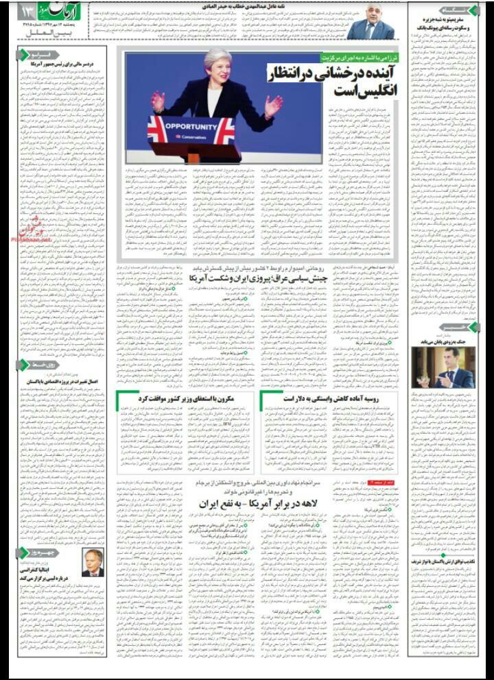 بين الصفحات الإيرانية: انتصار ديبلوماسية طهران وخيارات استعادة الجيش السوري لإدلب 1