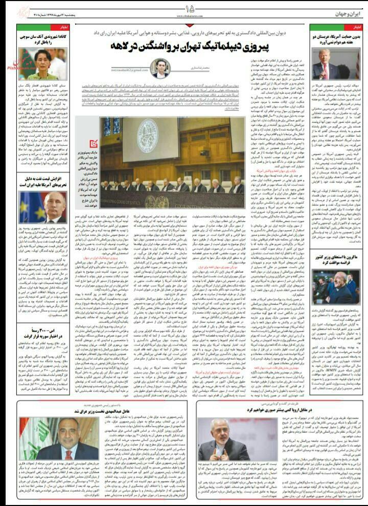 بين الصفحات الإيرانية: انتصار ديبلوماسية طهران وخيارات استعادة الجيش السوري لإدلب 2
