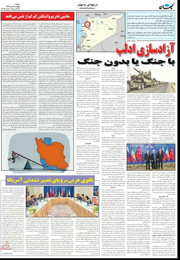 بين الصفحات الإيرانية: انتصار ديبلوماسية طهران وخيارات استعادة الجيش السوري لإدلب 4