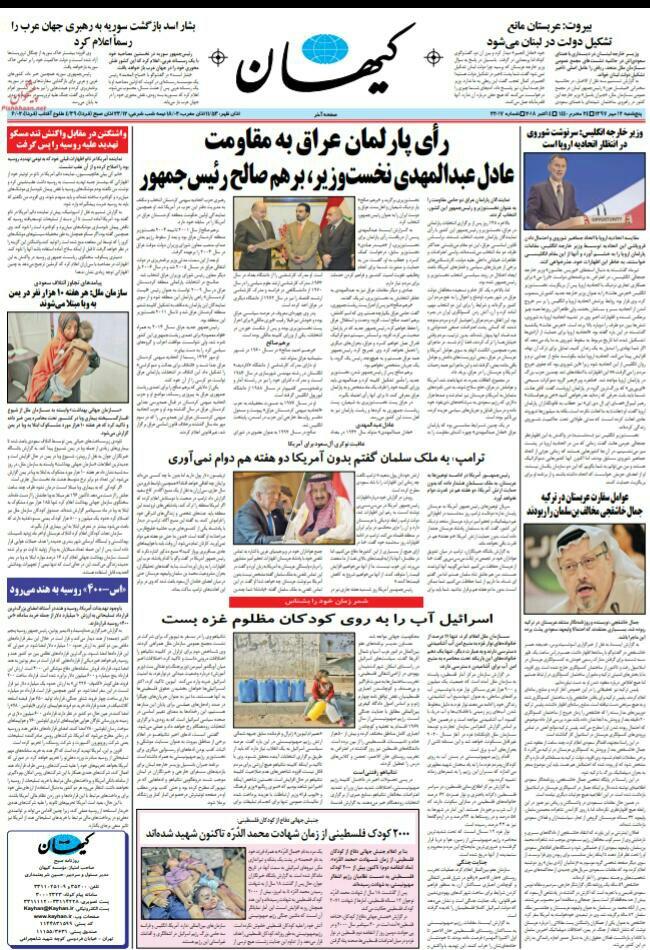بين الصفحات الإيرانية: انتصار ديبلوماسية طهران وخيارات استعادة الجيش السوري لإدلب 3