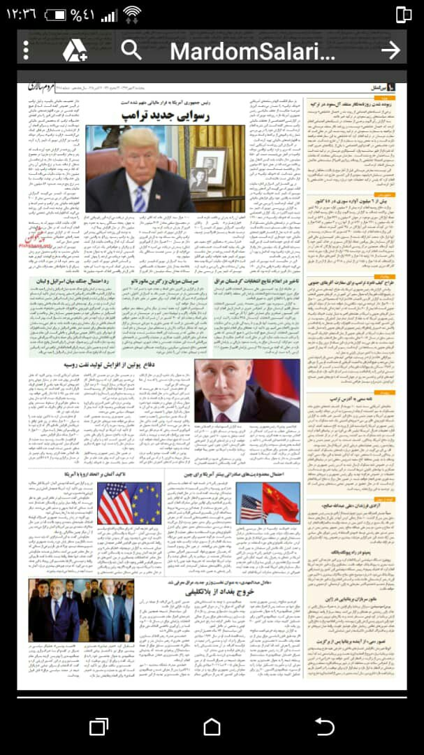 بين الصفحات الإيرانية: انتصار ديبلوماسية طهران وخيارات استعادة الجيش السوري لإدلب 5