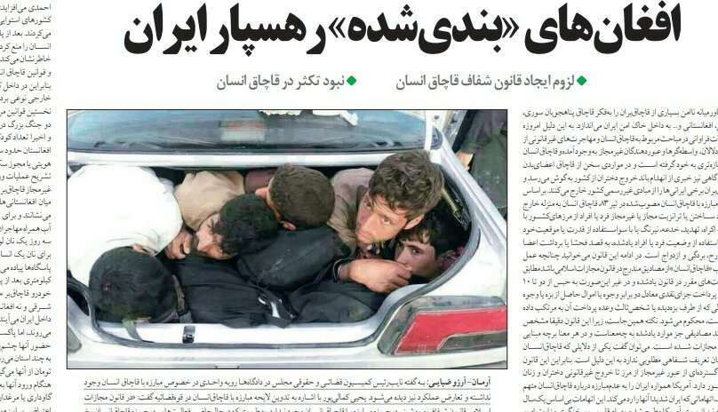 بين الصفحات الإيرانية:  الحكومة تنفي وجود مصلحة لها في خفض الدولار، وتوقف سوق السفر 1