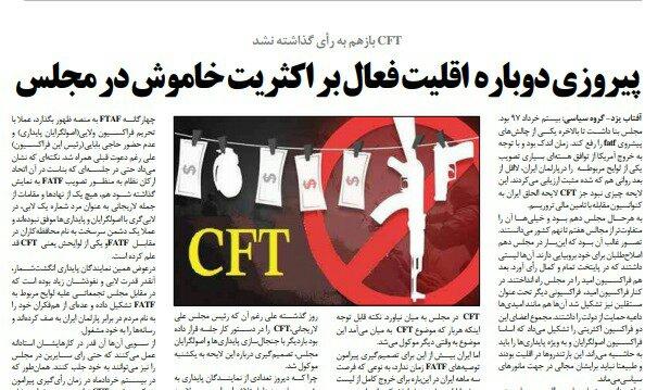 بين الصفحات الإيرانية:  الحكومة تنفي وجود مصلحة لها في خفض الدولار، وتوقف سوق السفر 2