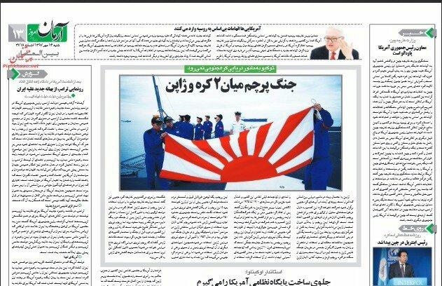بين الصفحات الإيرانية: اليابان ترفض المشاركة في مناورة مع الكوريتين والعراق يقف على المحك للاختيار بين أميركا وإيران 1