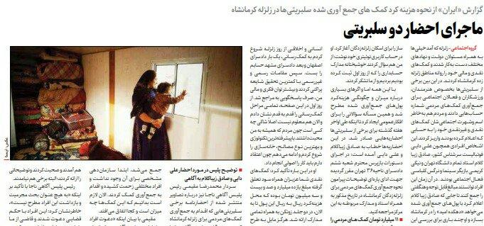 بين الصفحات الإيرانية: انتشار الفقر والبطالة ووعود بتراجع سعر السيارات والعملة الصعبة 3