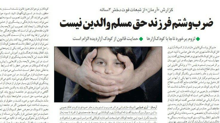 بين الصفحات الإيرانية: انتشار الفقر والبطالة ووعود بتراجع سعر السيارات والعملة الصعبة 2