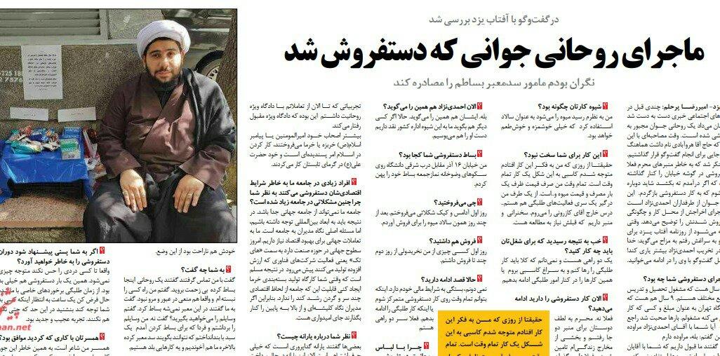 بين الصفحات الإيرانية: انتشار الفقر والبطالة ووعود بتراجع سعر السيارات والعملة الصعبة 1