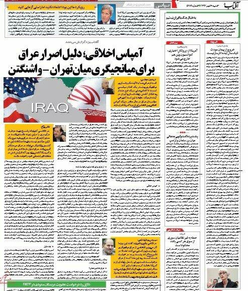 بين الصفحات الإيرانية: اليابان ترفض المشاركة في مناورة مع الكوريتين والعراق يقف على المحك للاختيار بين أميركا وإيران 2