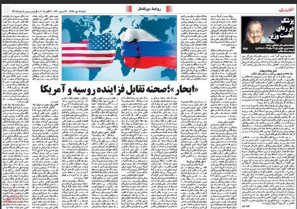 بين الصفحات الإيرانية: اليابان ترفض المشاركة في مناورة مع الكوريتين والعراق يقف على المحك للاختيار بين أميركا وإيران 3