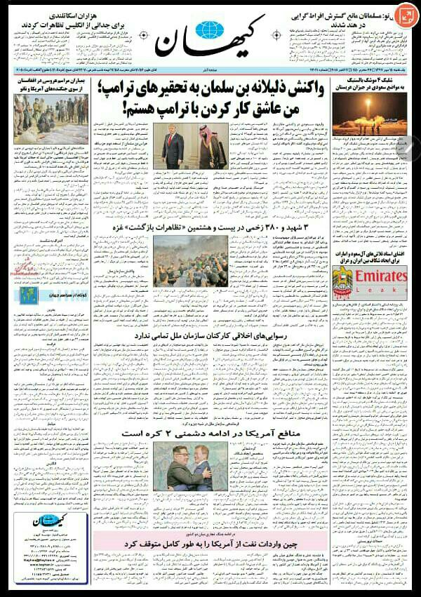 بين الصفحات الإيرانية: رسائل المناورات الصينية الروسية وعراقيل تنتظر مشروع أوروبا لتجاوز العقوبات 3