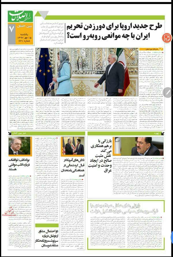 بين الصفحات الإيرانية: رسائل المناورات الصينية الروسية وعراقيل تنتظر مشروع أوروبا لتجاوز العقوبات 2