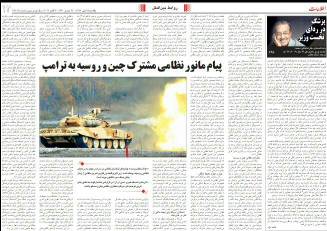 بين الصفحات الإيرانية: رسائل المناورات الصينية الروسية وعراقيل تنتظر مشروع أوروبا لتجاوز العقوبات 1