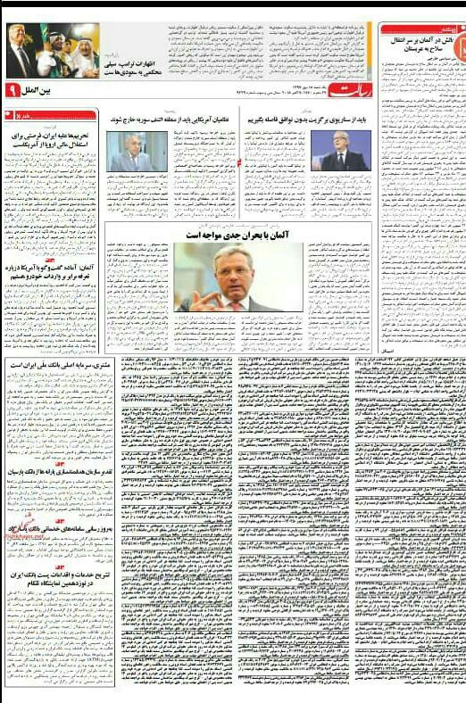 بين الصفحات الإيرانية: رسائل المناورات الصينية الروسية وعراقيل تنتظر مشروع أوروبا لتجاوز العقوبات 4