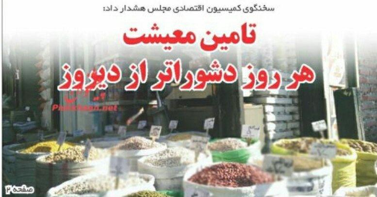 بين الصفحات الإيرانية: جدل حول (فاتف) لدرجة التخوين وسيول الشمال تكشف ضعف الخدمات 4