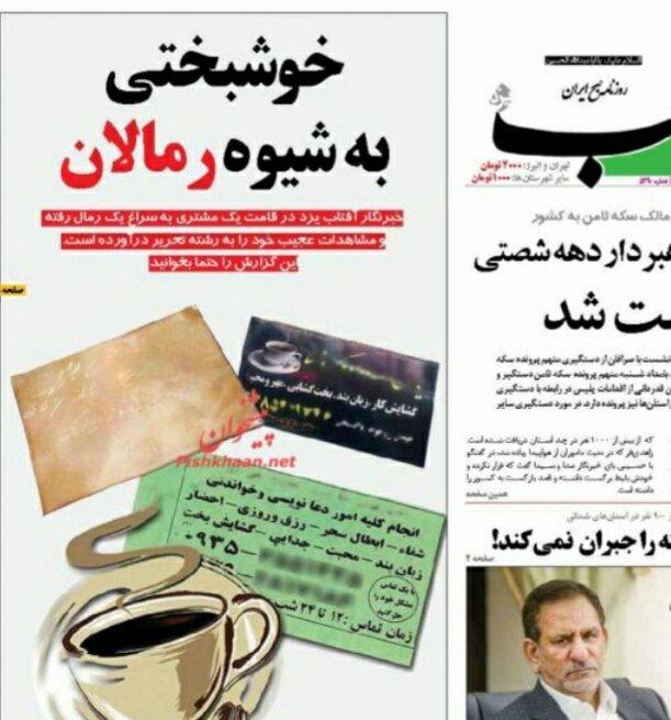 بين الصفحات الإيرانية: جدل حول (فاتف) لدرجة التخوين وسيول الشمال تكشف ضعف الخدمات 3