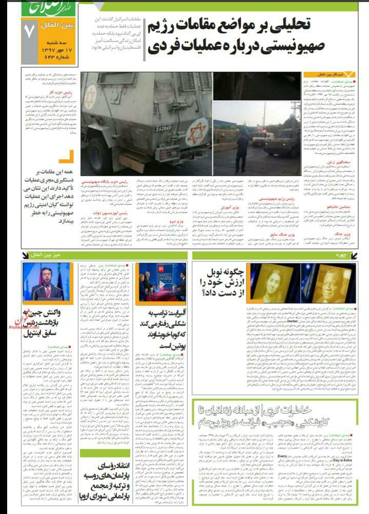 بين الصفحات الإيرانية:  العالم يسأل السعودية عن مصير خاشقجي وهواجس إسرائيلية بعد عملية بركان 2