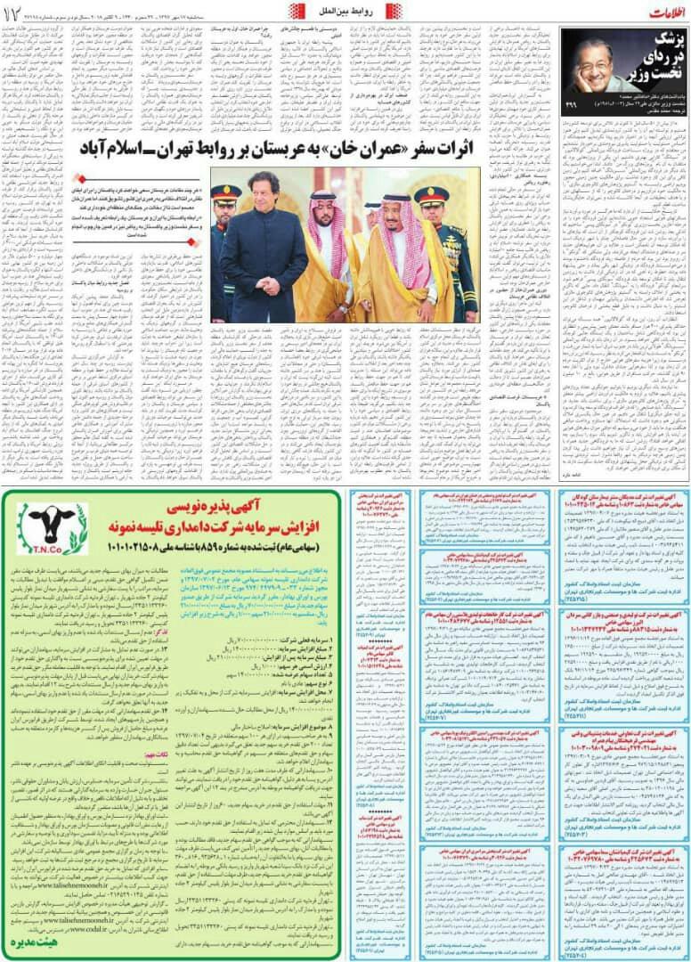 بين الصفحات الإيرانية:  العالم يسأل السعودية عن مصير خاشقجي وهواجس إسرائيلية بعد عملية بركان 1