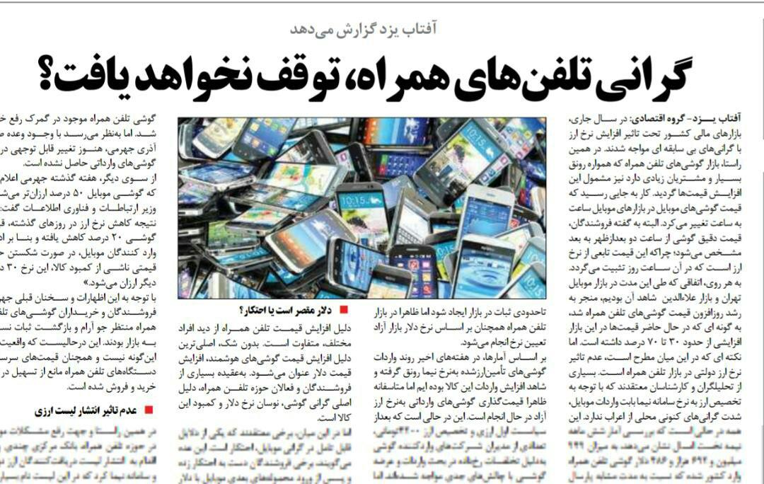 بين الصفحات الإيرانية:  تشكيك إصلاحي في الاعتراضات الشعبية على اتفاقية مكافحة تمويل الإرهاب وانتظار للتغييرات الوزارية 3