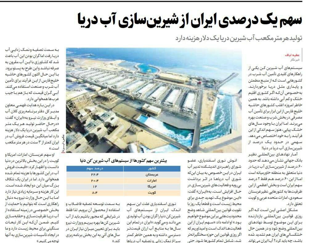 بين الصفحات الإيرانية:  تشكيك إصلاحي في الاعتراضات الشعبية على اتفاقية مكافحة تمويل الإرهاب وانتظار للتغييرات الوزارية 1